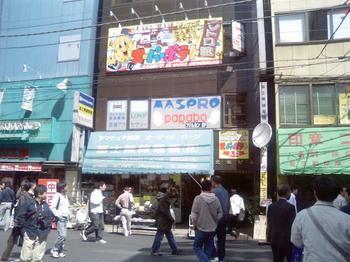 Super Poteto (Akihabara - Nihonbashi) 040425sp1_l-thumb