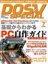 DOS/Vスペシャル表紙
